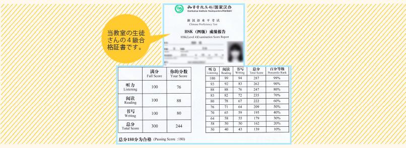 東京室の生徒さんの4級合格証書です。