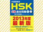HSK公式過去問集