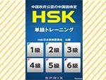 HSK単語トレーニング