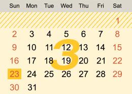 中検 試験日程3月