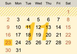 中検 試験日程11月