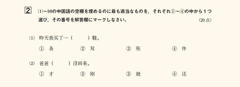 中検 試験問題サンプル