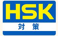 HSK対策
