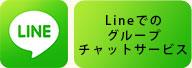 LINEでのグループチャットサービス